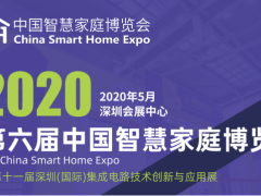2020中国智慧家庭博览会介绍