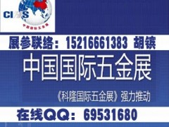 2020上海五金展_上海科隆五金展