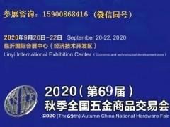 2020秋季临沂五金展