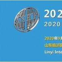 2020第69届秋季全国五金商品交易会