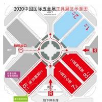2020中国国际五金展