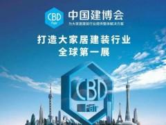 2020中国建博会(广州)锁贸通联合参展方案