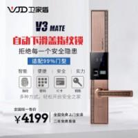 卫家盾新款V3mate自动下滑盖指纹锁