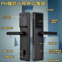 PH小程序公寓锁