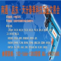 2021启东五金展_启东五金会
