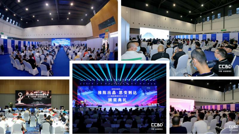 2021中国(成都)智能家居及智能建筑展览会2408