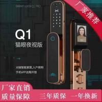 智能锁全自动系列:HT-Q1夜视