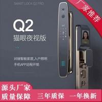 智能锁全自动系列:HT-Q2夜视