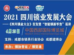 """2021四川锁业发展大会暨""""智能锁新零售巡讲""""4月15日西博城见!"""