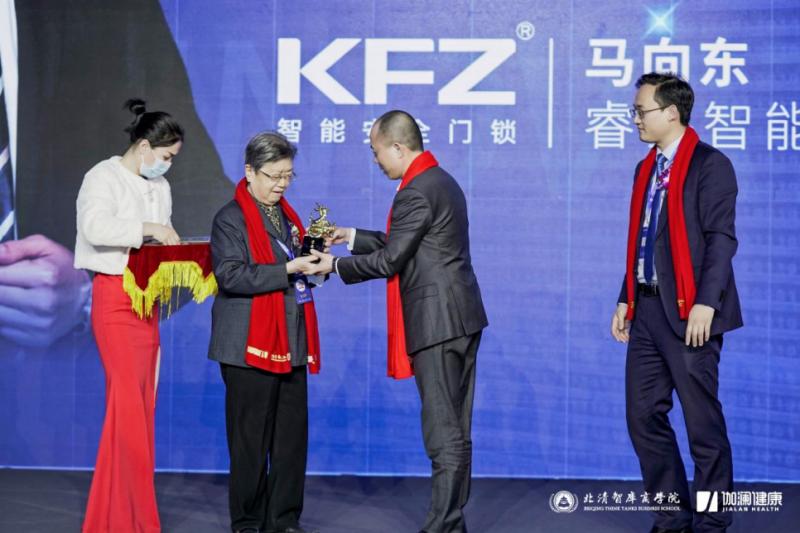 KFZ智能锁荣获中国百强品牌 金龙奖937